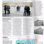 Вырезка статьи Дмитрия Шестакова в журнале «Time Out Петербург»