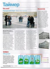 Статья об игре «Такси не нужно» Дмитрия Шестакова в журнале «Time Out Петербург»